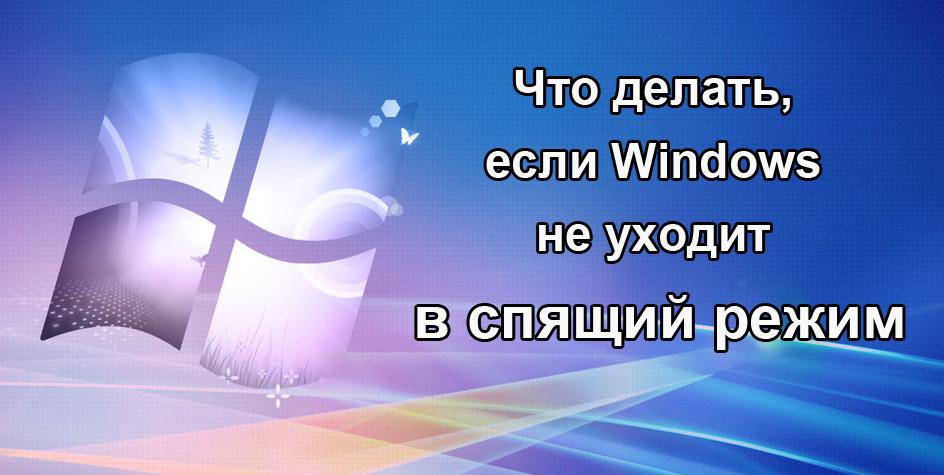 Windows не выходит из спящего режима