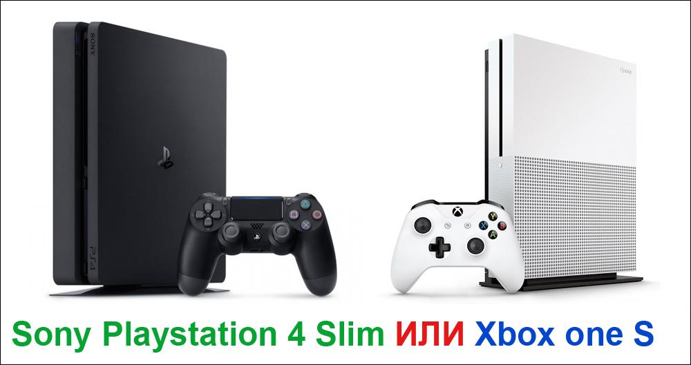 Xbox one S или Sony Playstation 4 Slim