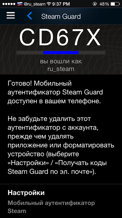 Переход в «Steam Guard»