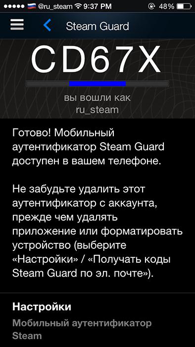 Переход в «Steam Guard»