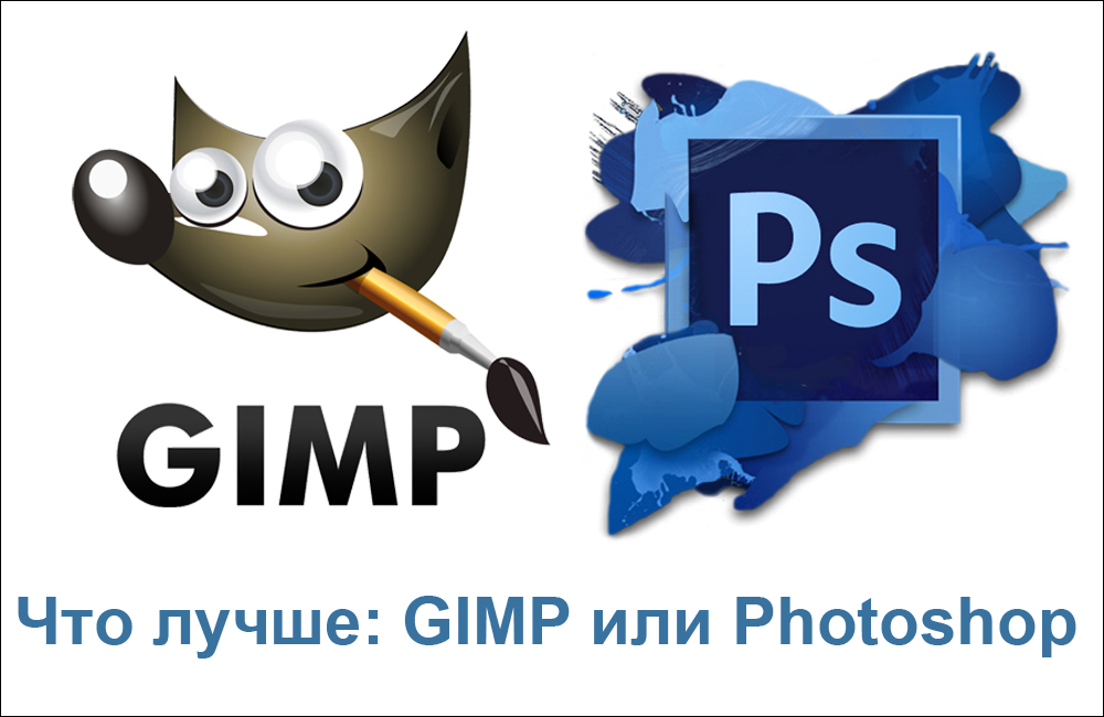 Что лучше: GIMP или Photoshop