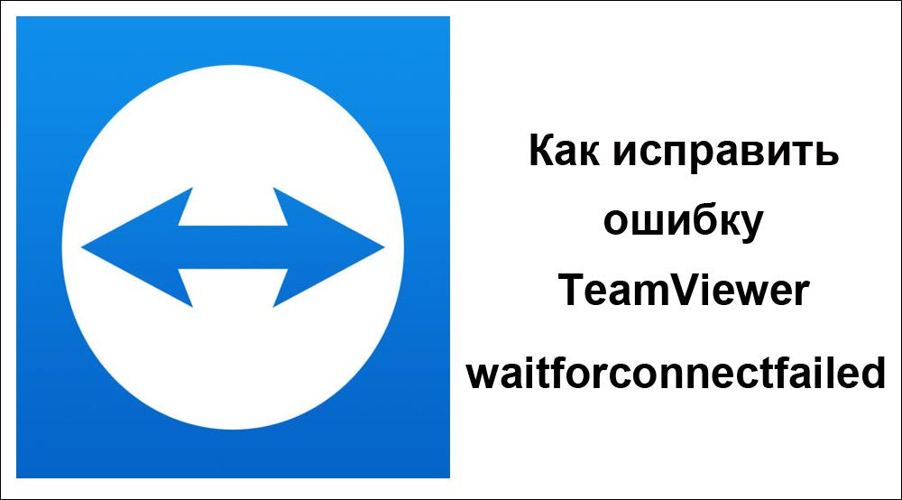 Как исправить ошибку TeamViewer waitforconnectfailed