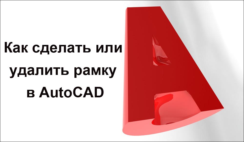 Как сделать или удалить рамку в AutoCAD