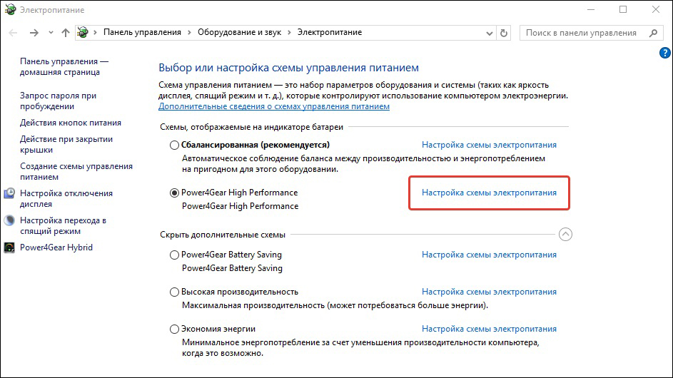 Настройка схемы электропитания в Windows 10