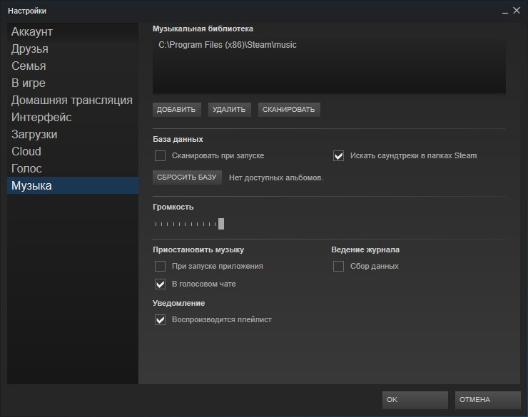 Настройки музыки в Steam