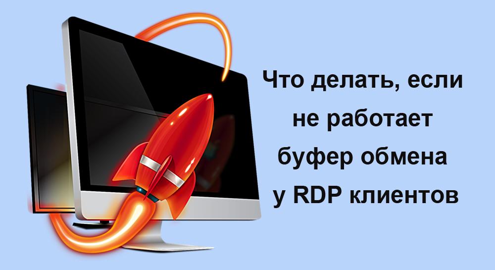 Не работает буфер обмена у RDP клиентов