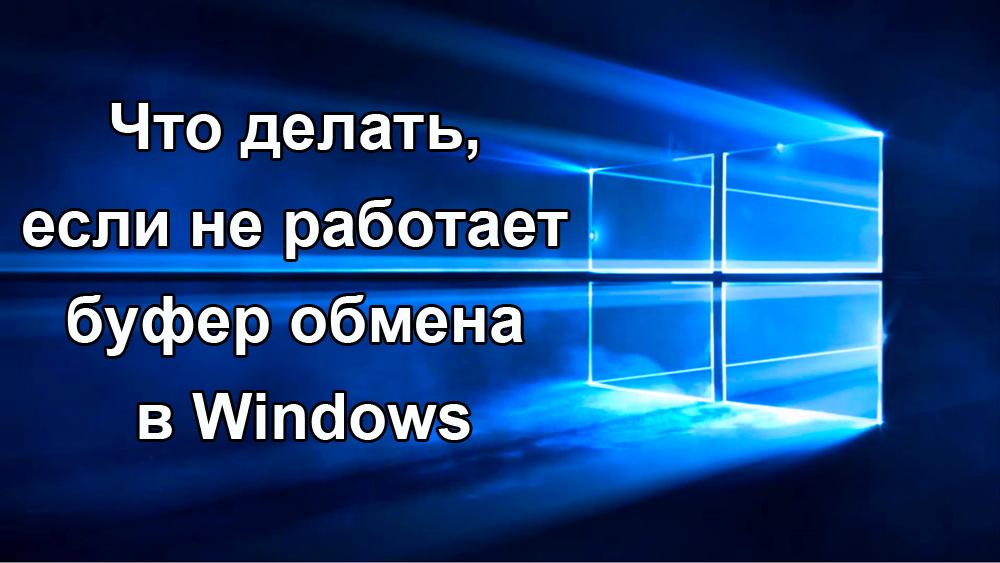 Не работает буфер обмена в Windows