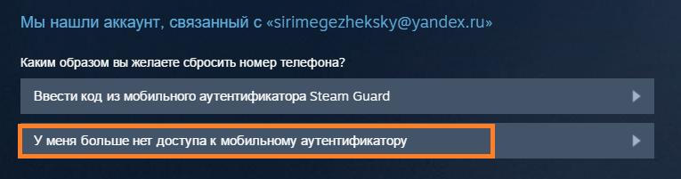 Нет доступа к аутентификатору Steam