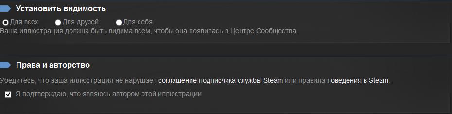 Параметры открытости добавляемого материала в Steam