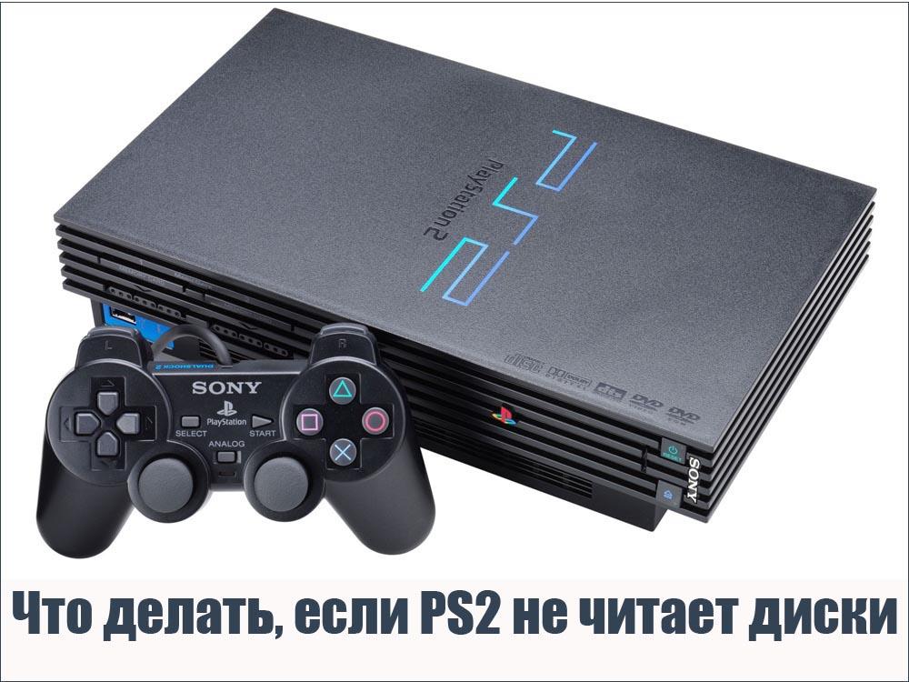 Что делать, если PS2 не читает диски