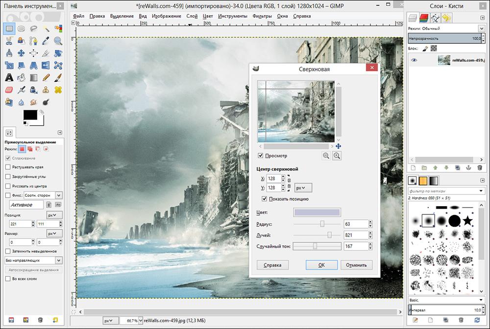 Работа со слоями в GIMP