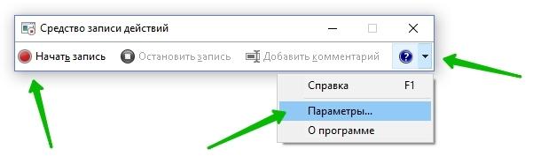 Средство записи действий в Windows 10