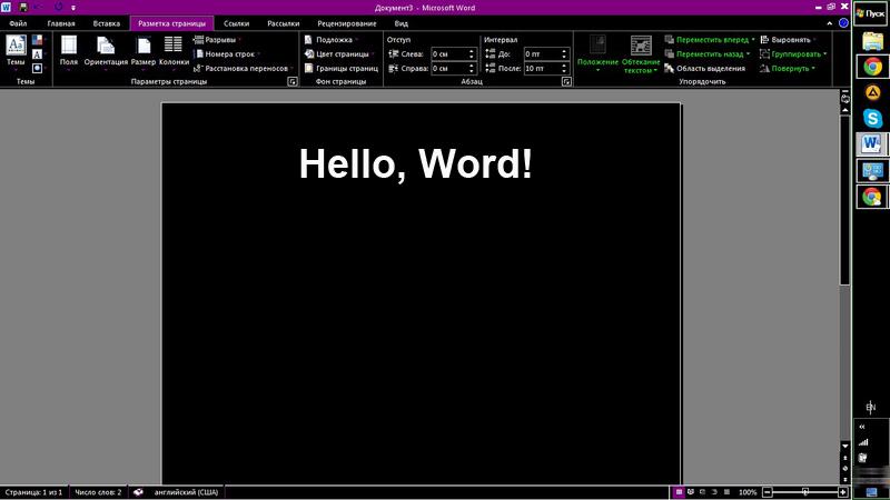 Темный фон в MS Word