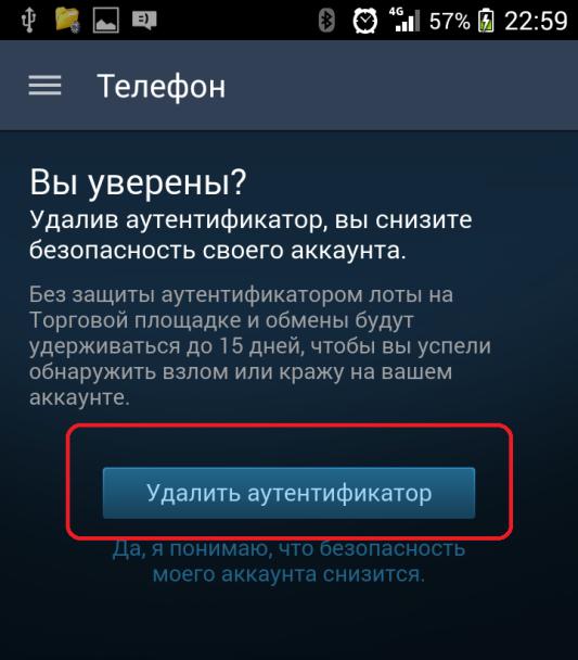 Удалить аутентификатор в Steam