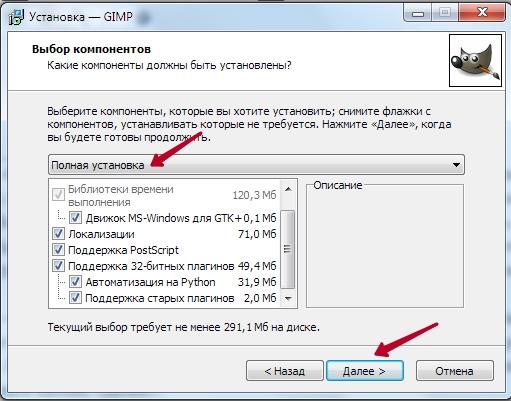 Установка программы GIMP