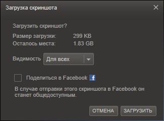 Загрузка скриншота в Steam для FaceBook