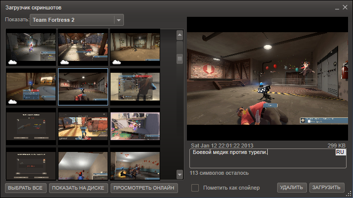 Загрузка скриншота в Steam