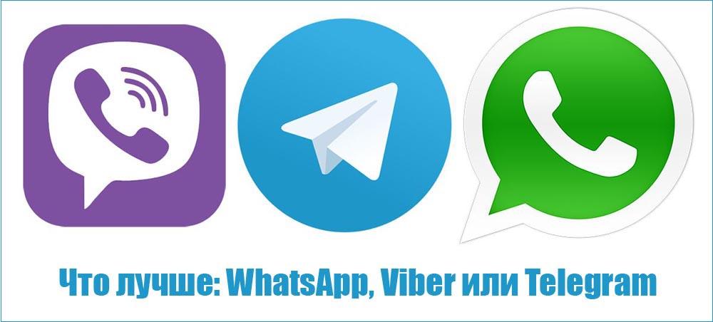 Какой мессенджер лучше: WhatsApp, Viber или Telegram