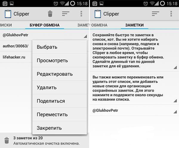Приложение «Clipper»