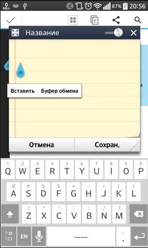Буфер обмена на Android