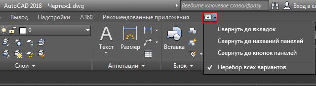 Изменение отображения панелей