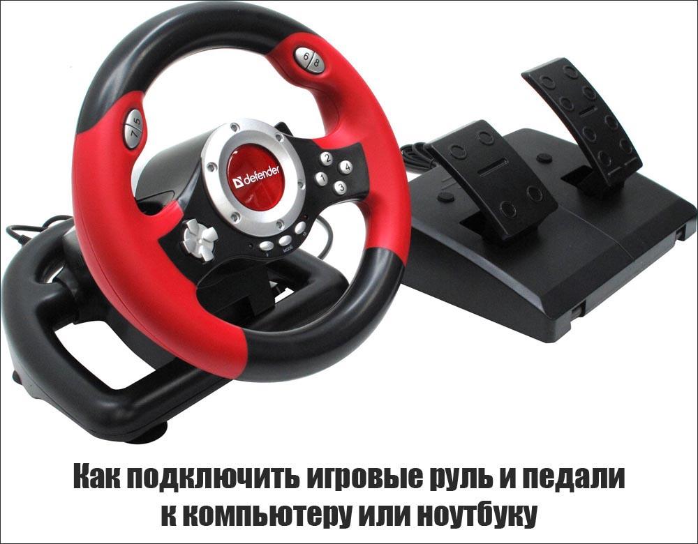 Как подключить игровые руль и педали к компьютеру или ноутбуку