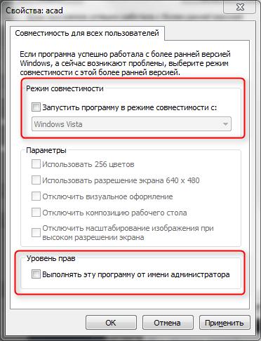 Контекстное меню исполняемого файла acad.exe