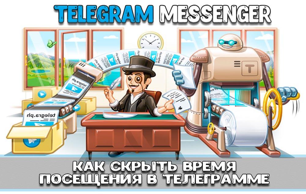 Настройка времени посещения в Телеграме