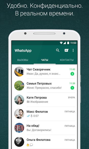 Окно программы WhatsApp