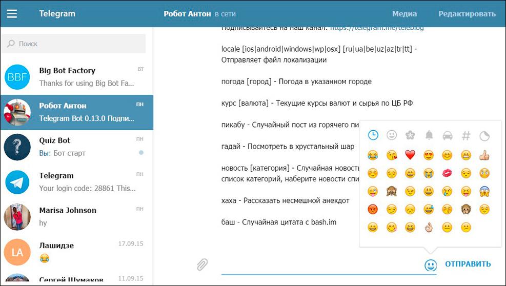 Окно программы Telegram WAP