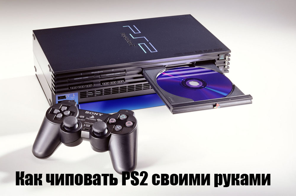 Как чиповать PS2 своими руками