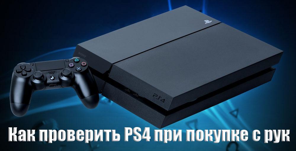 Как проверить PS4 при покупке с рук