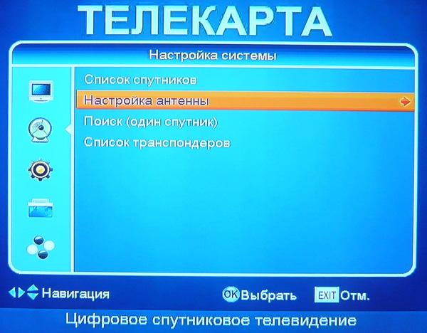 Меню - Настройка антенны