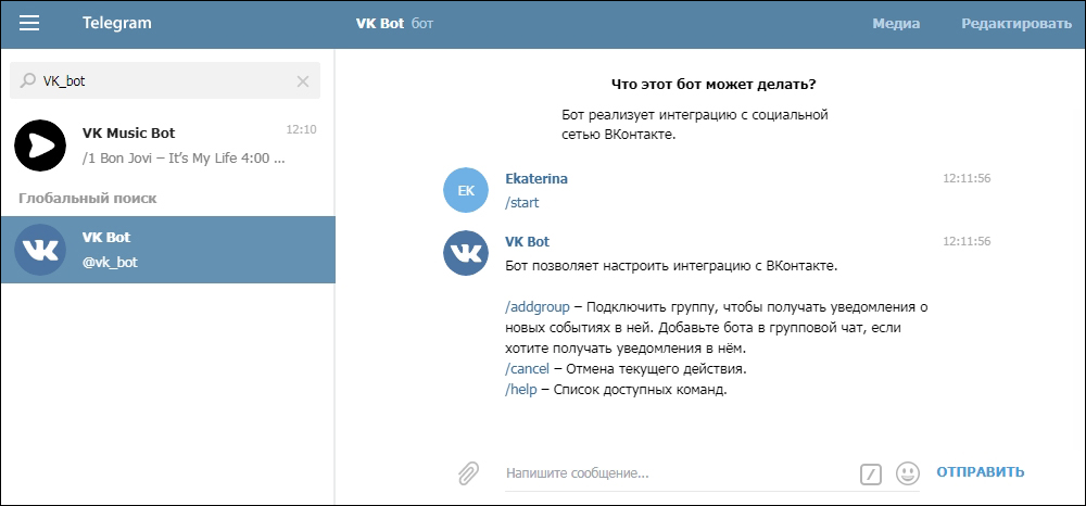 Бот Telegram VK_bot