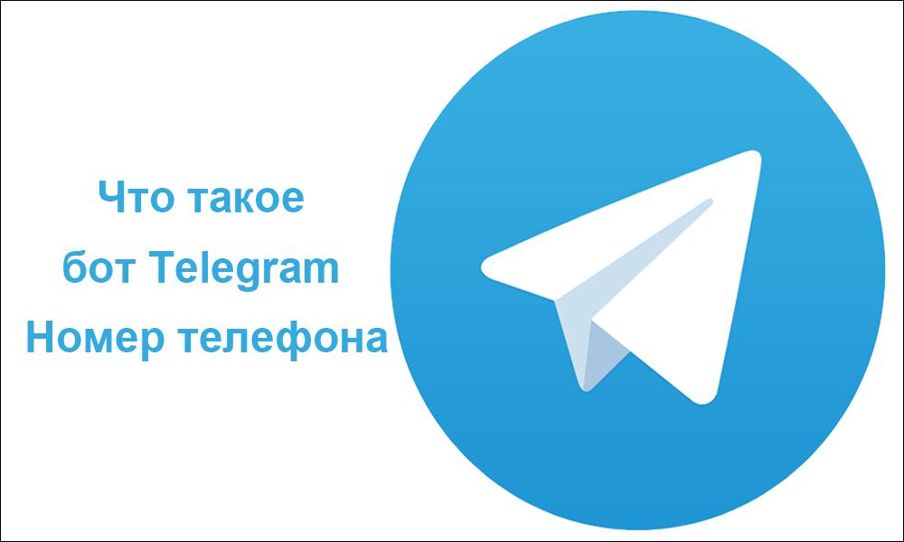 Что такое бот Telegram Номер телефона