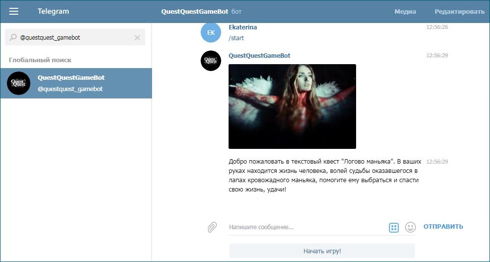Игровой бот в Telegram «Логово маньяка»