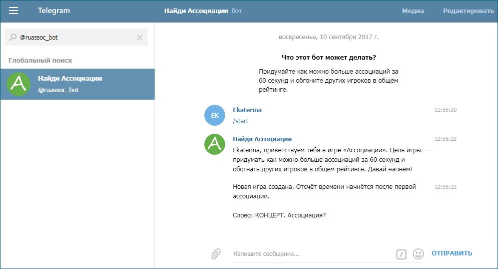Игровой бот в Telegram «Найди Ассоциации»