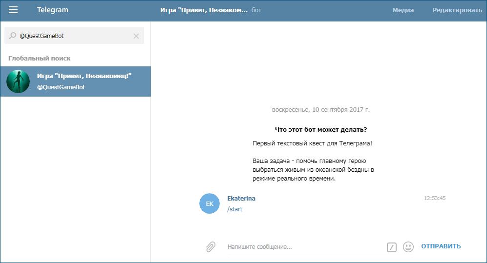 Игровой бот в Telegram «Привет, Незнакомец!»