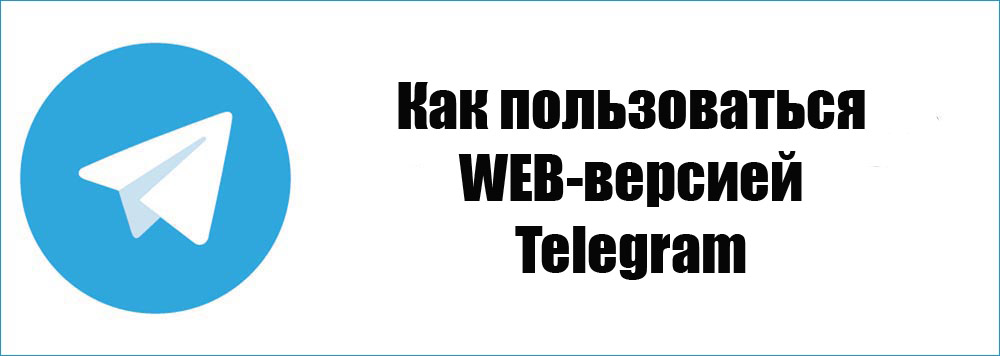 Как пользоваться WEB версией Telegram