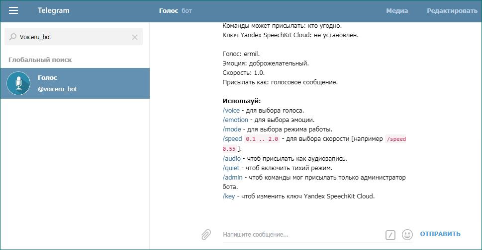 Основные команды бота Voiceru_bot в Telegram