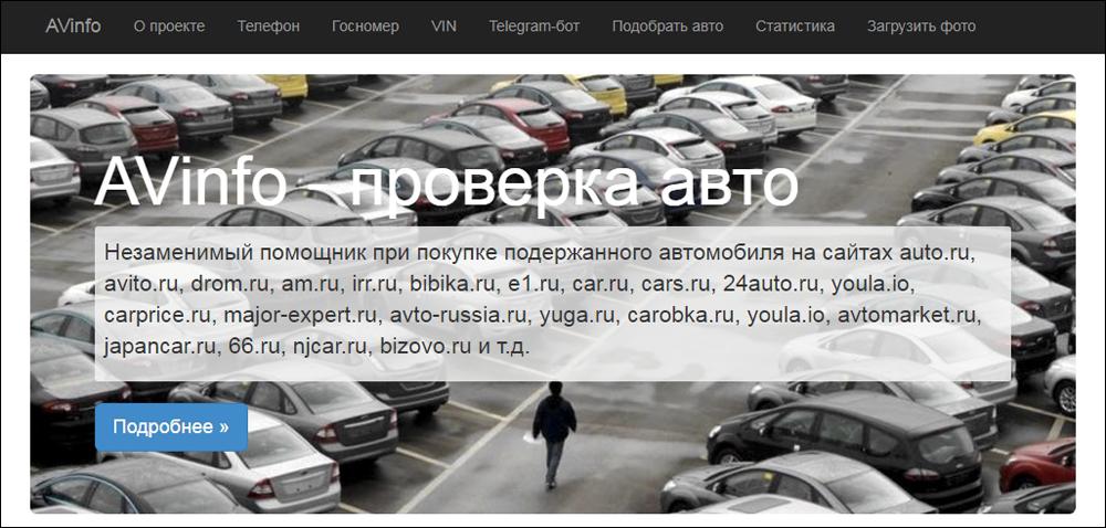 Сайт avinfobot.ru