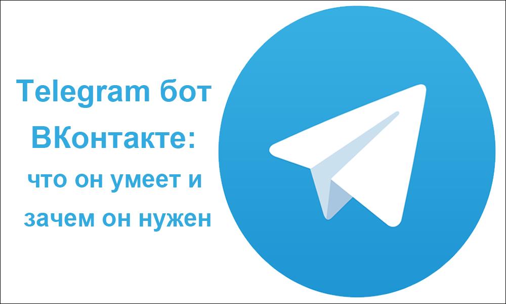 Telegram бот ВКонтакте: что он умеет и зачем он нужен
