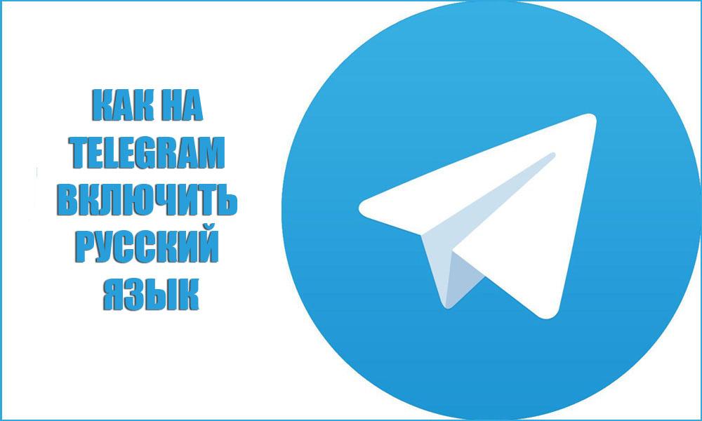 Как на «Telegram» включить русский язык