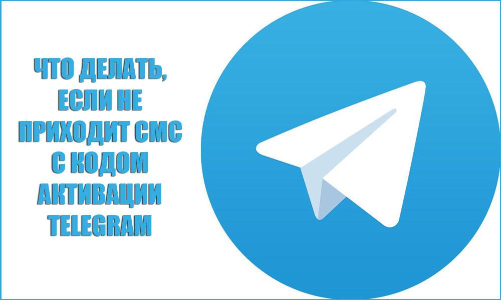 Что делать, если не приходит смс с кодом активации Telegram