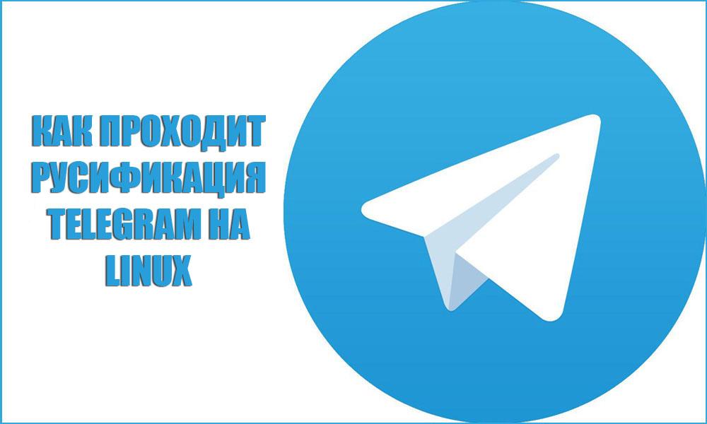 Как проходит русификация Telegram на Linux