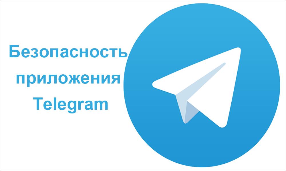 Безопасность приложения Telegram