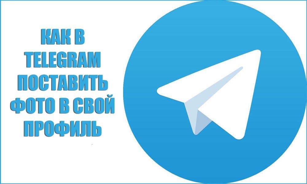 Как в Telegram поставить фото в свой профиль