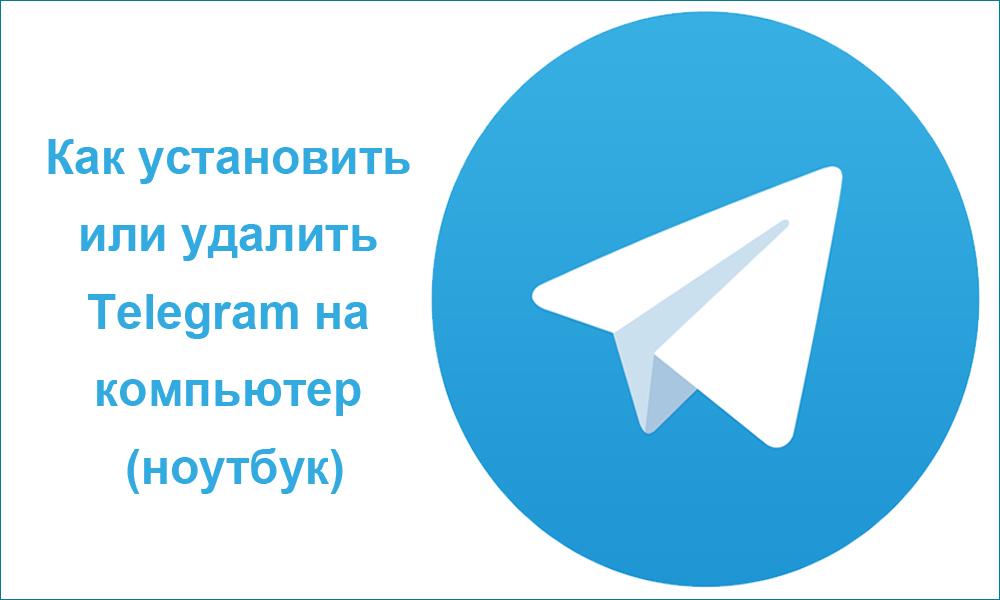 Как установить или удалить Telegram