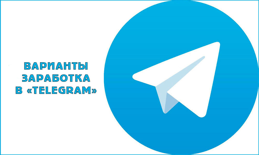 Кто на чём зарабатывает в Telegram
