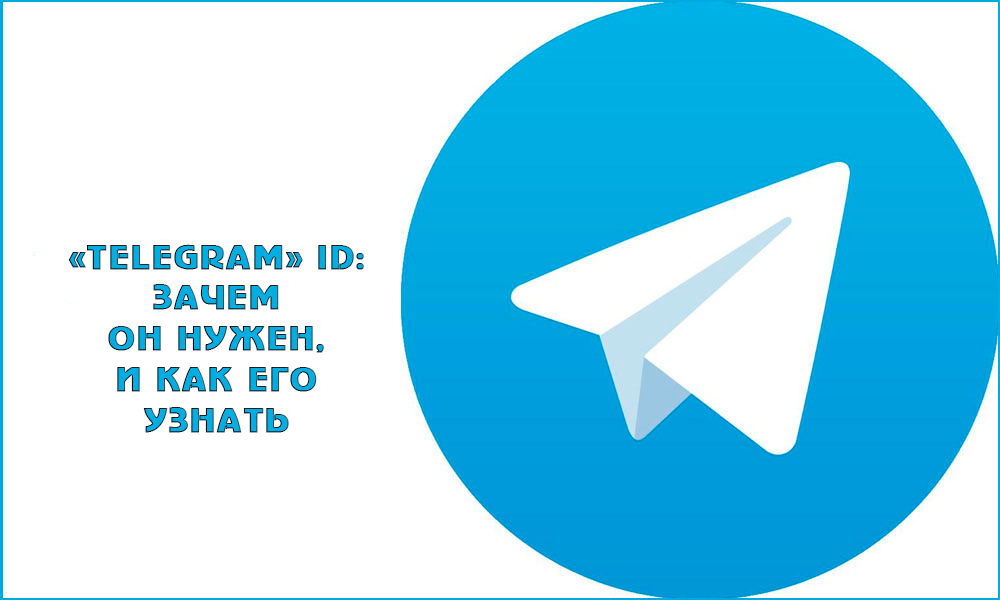 Telegram ID: как узнать и зачем это нужно